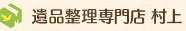 広島で特殊清掃を依頼するなら丁寧な対応が好評の遺品整理専門店村上